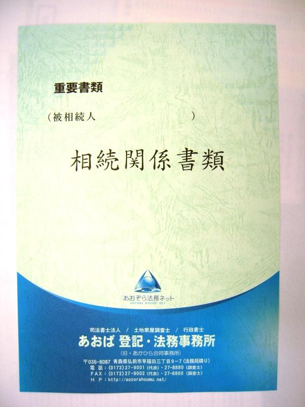 ファイル 30-4.jpg