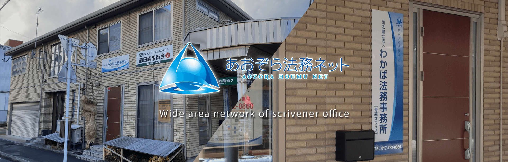 青森県内の司法書士有志で組織する、司法書士事務所の広域ネットワーク